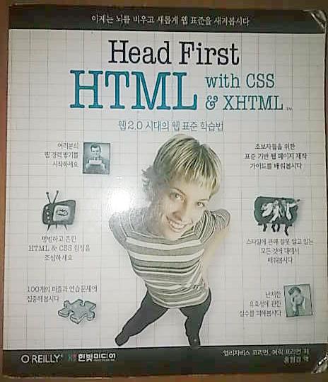 Head First HTML 스크린샷