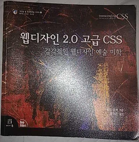 웹디자인 2.0 고급 CSS 스크린샷