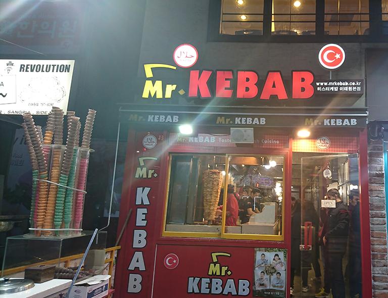 이태원역 근처에 위치한 케밥전문점 Mr.KEBAB